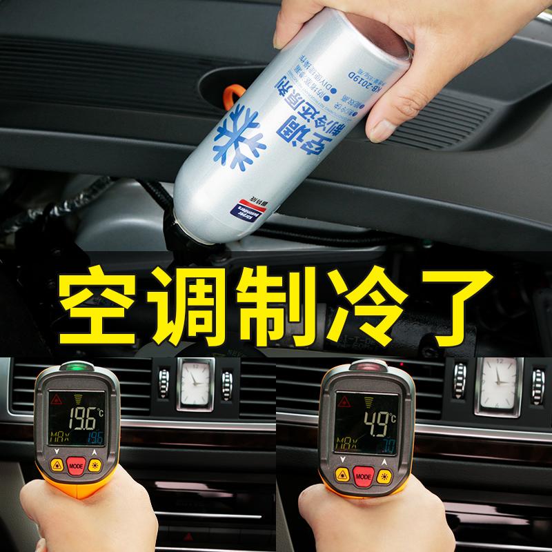 固特威冰点还原剂汽车制冷冷媒雪种氟利昂夏天空调降温环保神器气