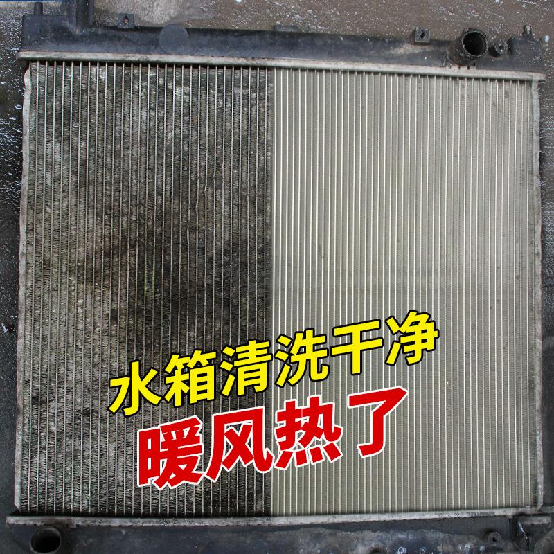 汽车水箱清洗堵漏除垢剂补漏剂车用强力去污除锈货车挖机清洁高温