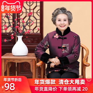 Granny outfit Chinese style Tang suit plus fleece jacket jacket cardigan retro middle-aged and elderly women's autumn and winter mother size
