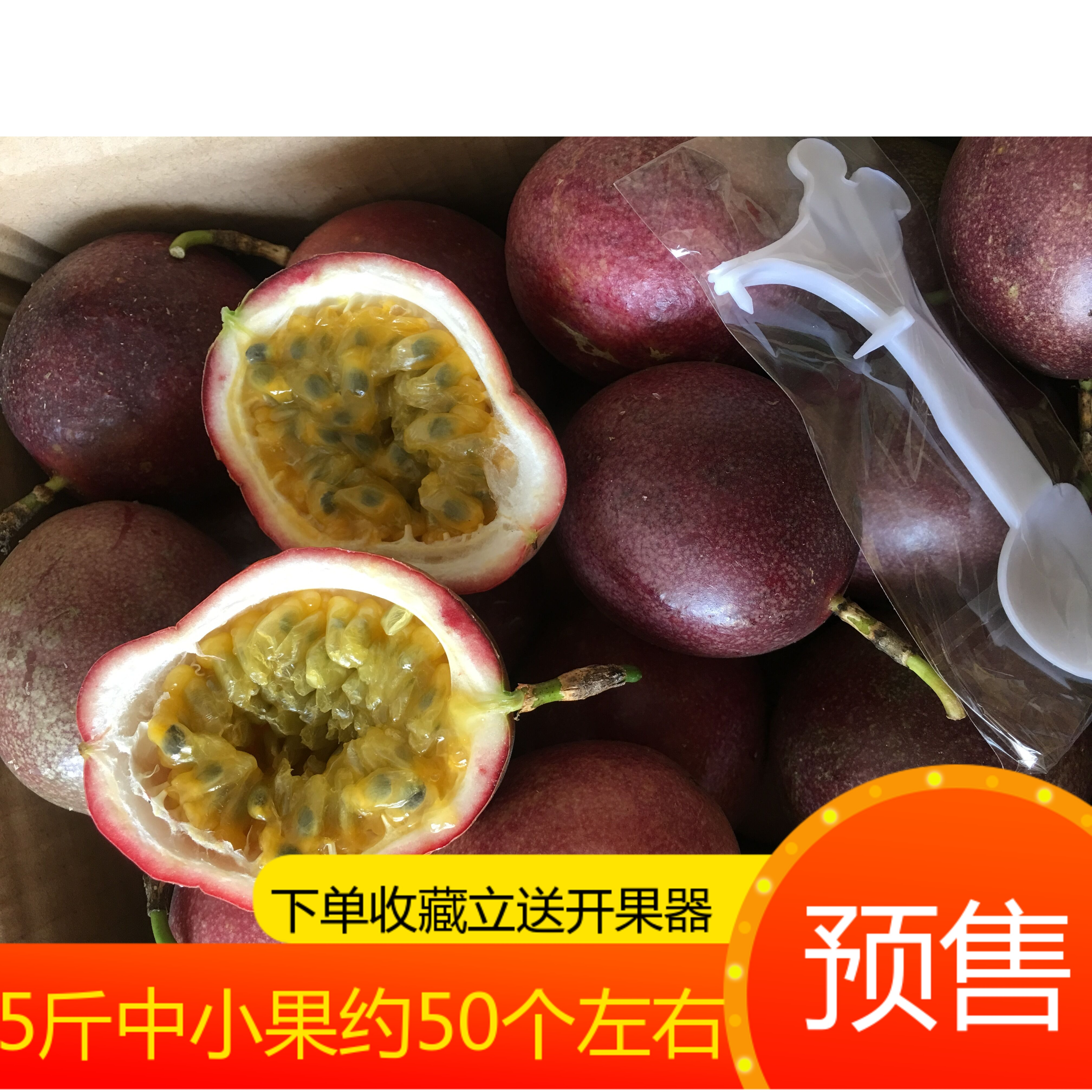新鲜现摘百香果5斤包邮中小果或花皮果广西桂林鸡蛋果西番莲