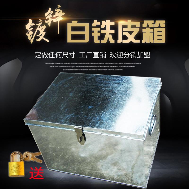 大号白铁皮工具铁箱子长方形收纳通用不锈钢箱带锁加厚工业级定做
