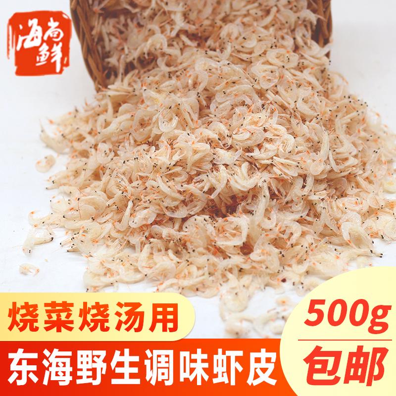 新鲜野生咸虾皮500g虾米海米干货虾仁海鲜干货包邮