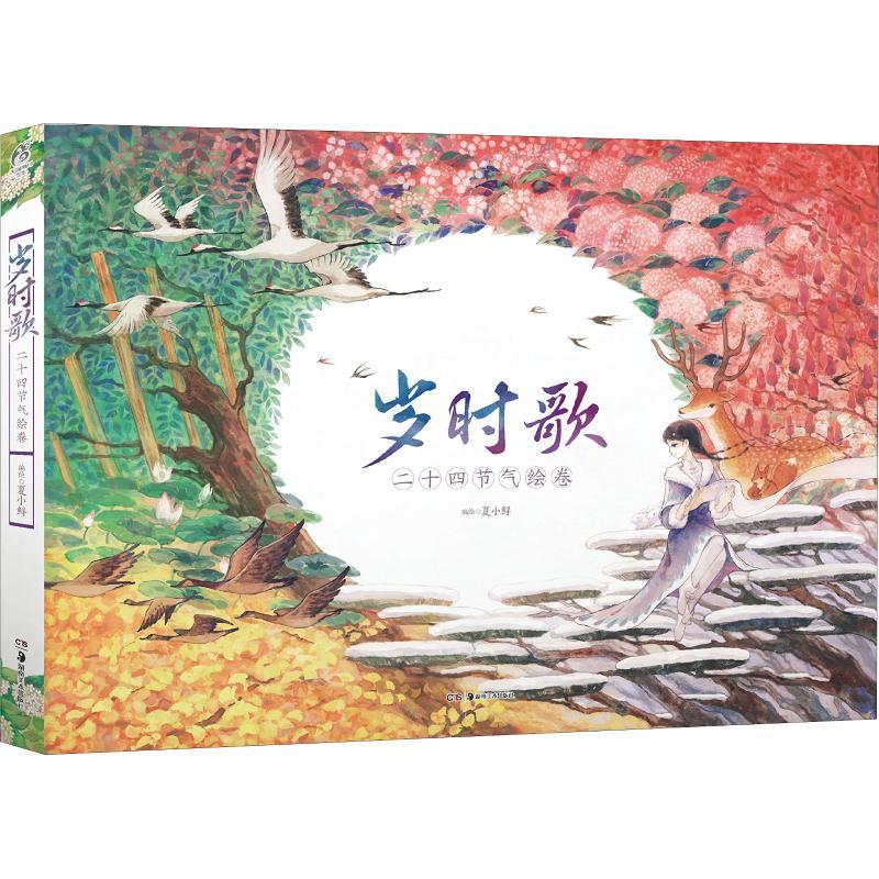 岁时歌 夏小鲟 编 中国幽默漫画 文学 湖南美术出版社 鸿发正版