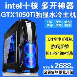 至强E52660V2十核独显GTX1050Ti水冷游戏多开台式组装电脑主机