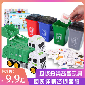 Garbage classification children toys game props trash can kindergarten garbage truck with mini small large boys and girls