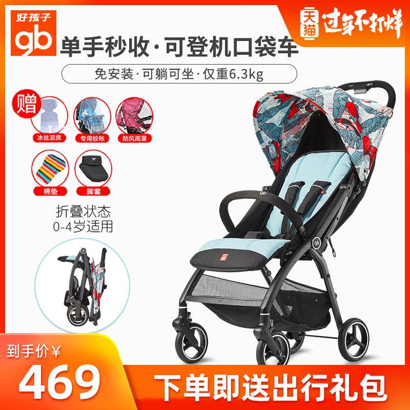 gb好孩子婴儿推车可躺可坐口袋车轻便折叠宝宝小推车可上飞机D639