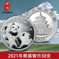 现货 2021年熊猫银币 熊猫纪念币纯银30克 牛年熊猫金银币收藏