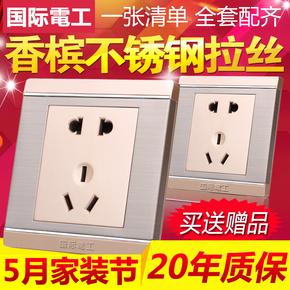 国际电工开关插座面板