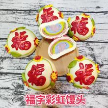 福字彩虹馒头胶东花bu6饽祝福上ia字过年送礼生日礼物2个装