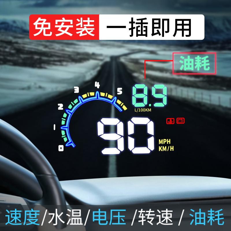 车载抬头显示器hud汽车通用obd车速投影仪高清悬浮数字显示多功能