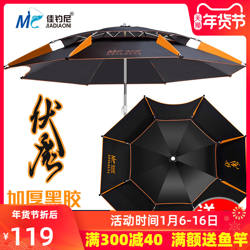佳钓尼钓鱼伞大钓伞地插雨伞加厚遮阳防雨防晒万向双层折叠垂钓伞