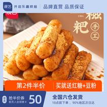 展艺红糖糍粑10条*2纯糯米手工年糕特点美食小吃麻糍果即食半制品