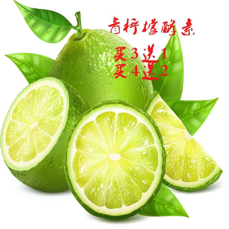 青柠檬酵素原液自制复合果蔬代餐孝素粉桶青梅果冻非日本新谷包邮