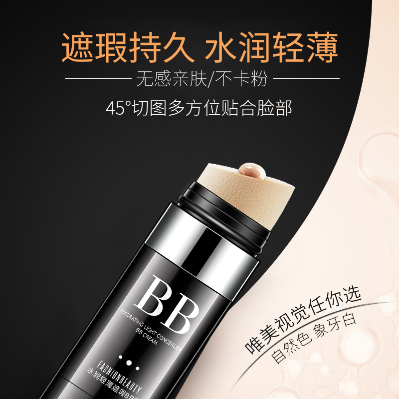韩婵2支 网红cc棒水光提亮肤色保湿遮瑕持久光感气垫bb霜款化妆女