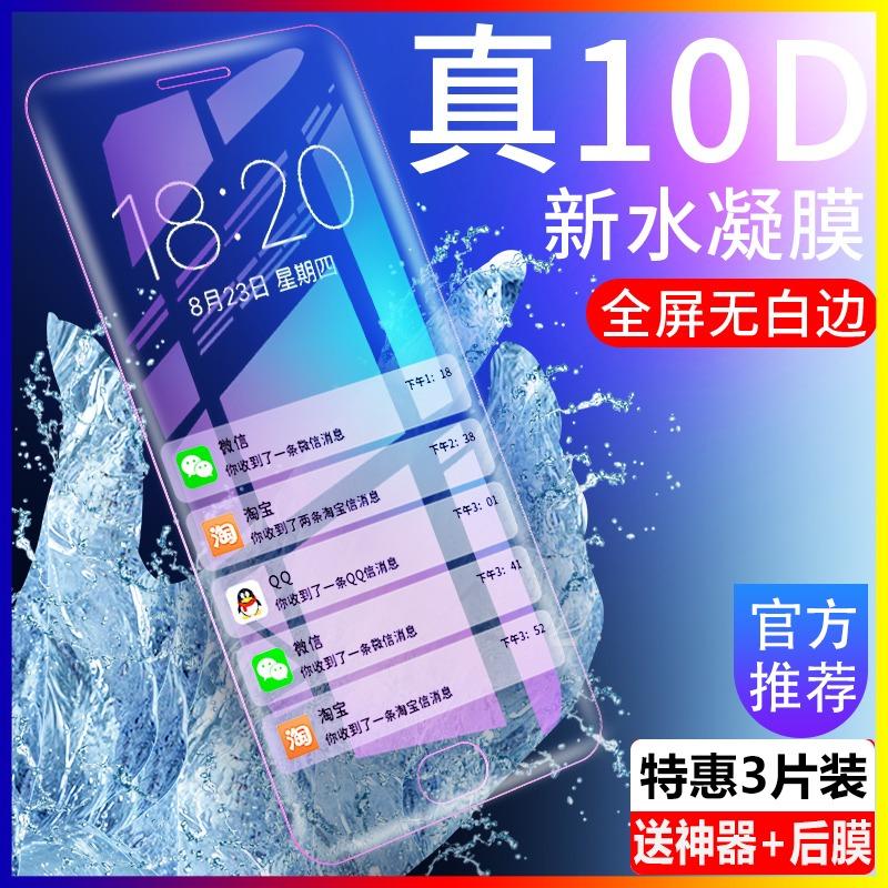 小米9钢化膜小米8se水凝膜全屏覆盖红米note7纳米曲面小米8青春版小米6x手机贴膜全包无白边屏幕原厂蓝光软膜