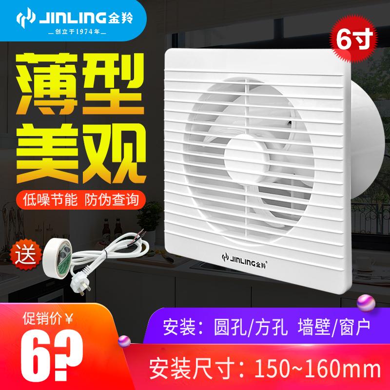 金羚排气扇6寸换气扇厕所排风扇卫生间强力圆形静音窗式家用160mm