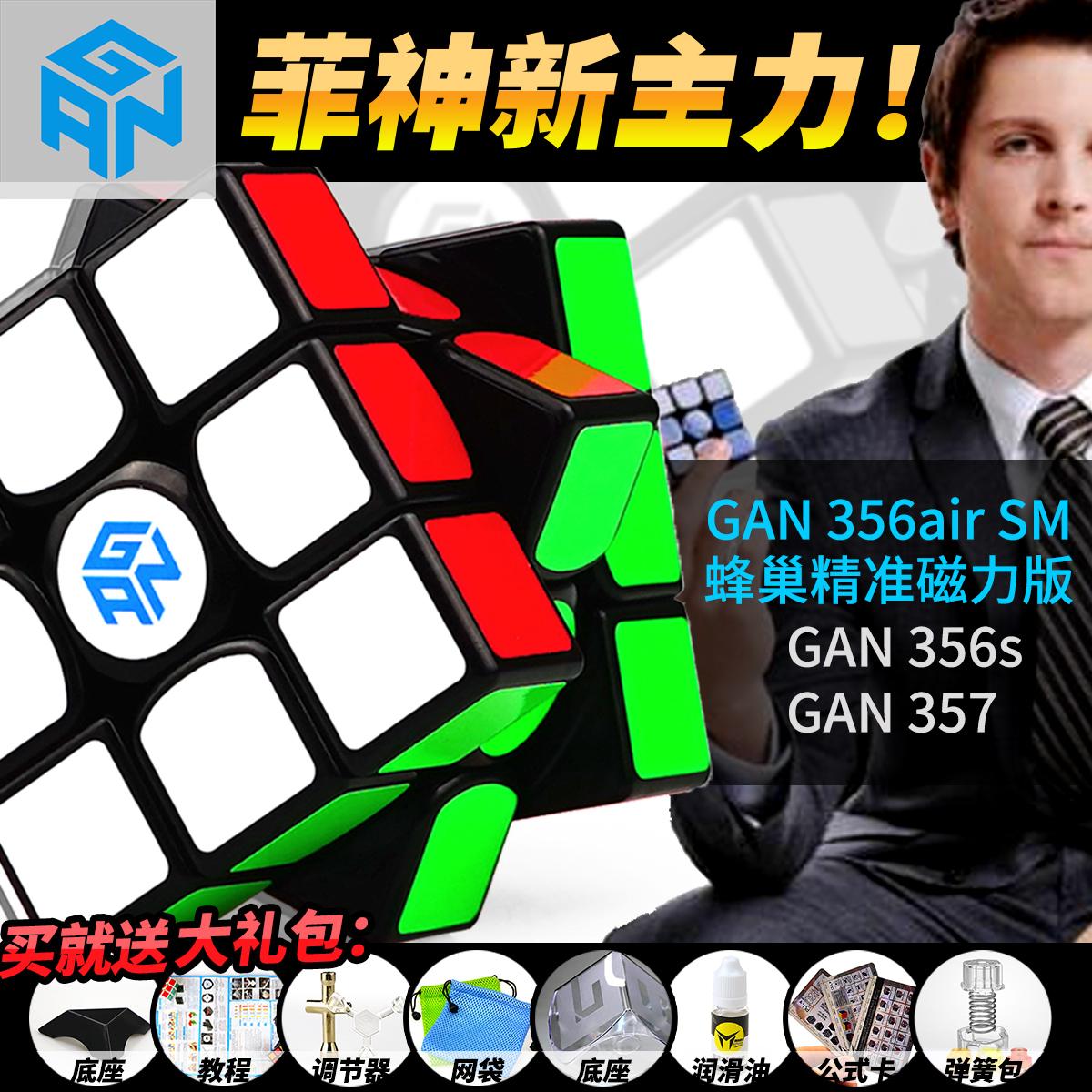 Gan356魔方三阶GAN356air限量薄荷绿UM魔方3阶SM磁力专业比赛菲神