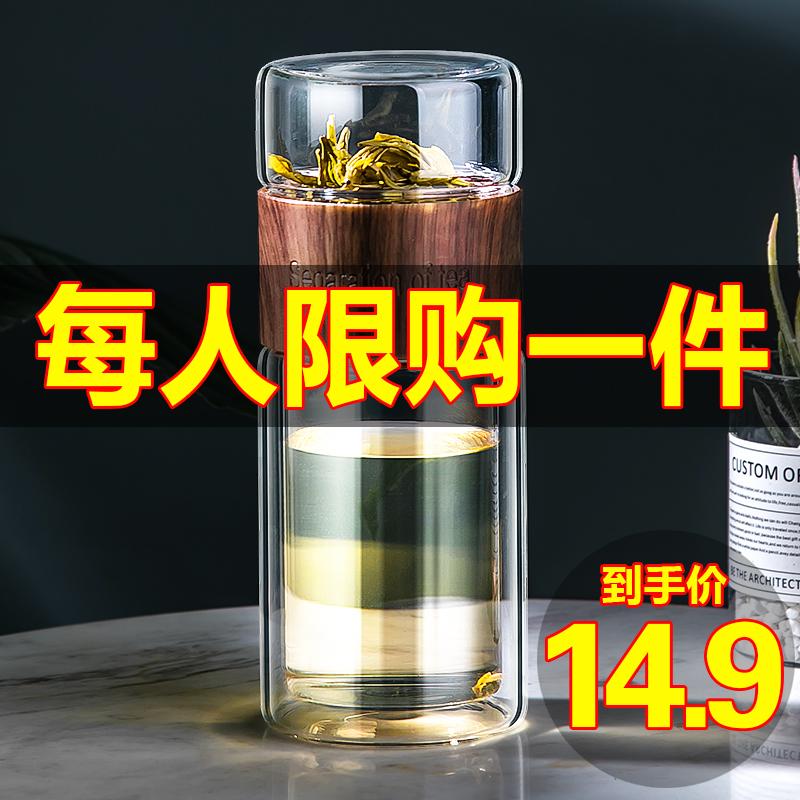 茶水分离泡茶杯过滤双层玻璃杯子便携透明男女士家用网红保温水杯