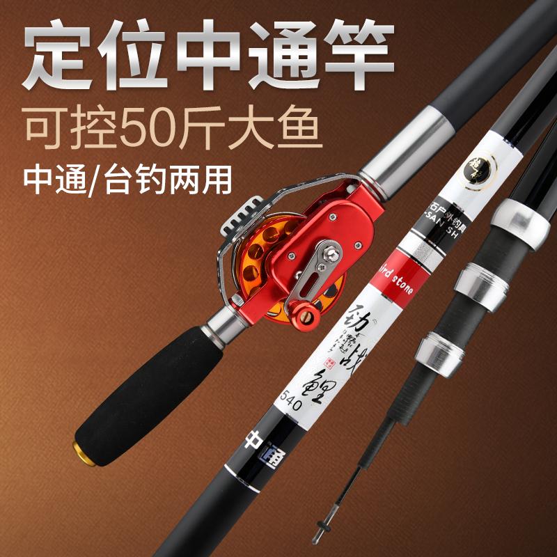 一竿5定位鱼竿中通竿内走线手竿碳素超轻超硬钓鱼竿轮一体多用杆