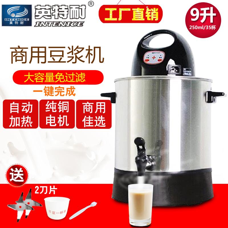 商用豆浆机英特耐9升容量全自动加热大型早餐磨浆机不锈钢早餐机