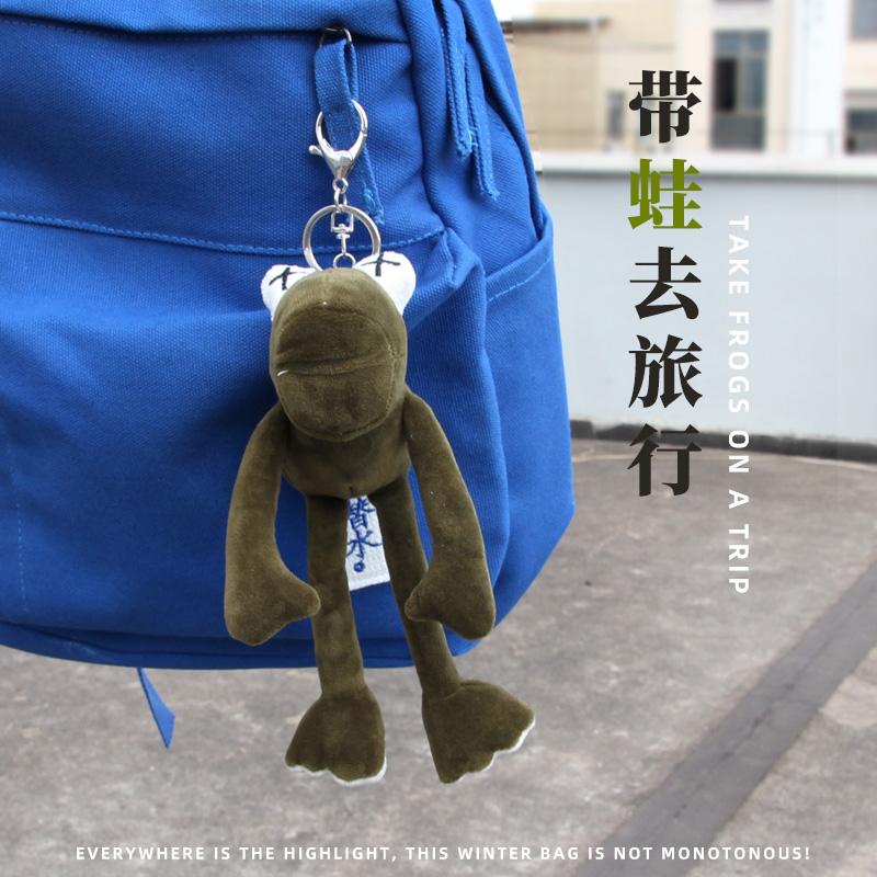 毛绒长腿青蛙挂件网红钥匙扣毛球丑萌芝麻街潮人可爱ins书包挂饰