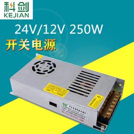 220V转12v20A开关电源24V10A监控集中供电LED12v250W稳压变压器
