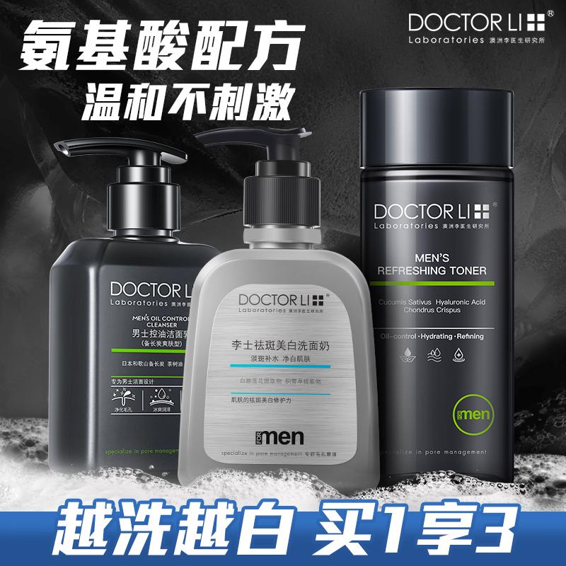 李医生男士生专用氨基酸洗面奶控油美白去黑头非螨虫祛痘洁面套装