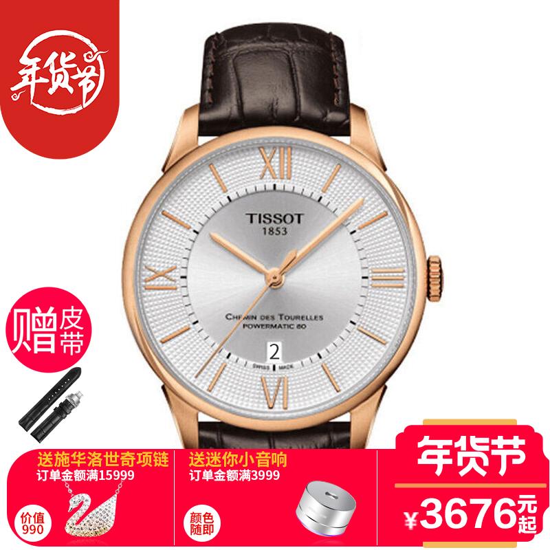 分期购瑞士天梭tissot手表杜鲁尔系列机械男表T099.407.36.038.00