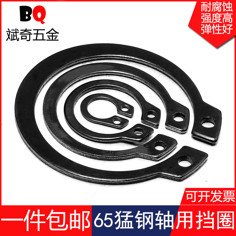 【¢3-¢200】65MN锰GB894轴用弹性挡圈外卡卡簧C型轴承弹簧挡圈