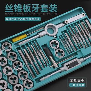 包邮丝锥板牙套装五金工具手用丝攻扳手板牙绞手公制丝攻组合套装图片