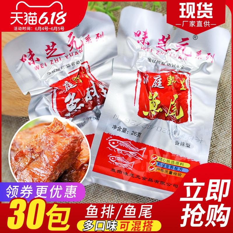 味芝元香辣鱼排26g*40包湖南特产辣鱼零食小吃洞庭湖鱼尾鱼块