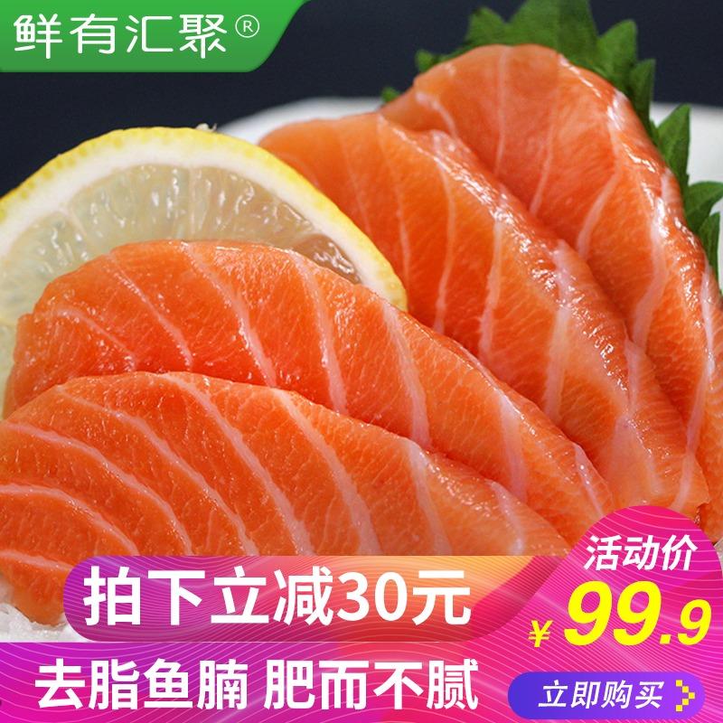 鲜有汇聚进口新鲜三文鱼去脂鱼腩 日料寿司刺身冰鲜生鱼片
