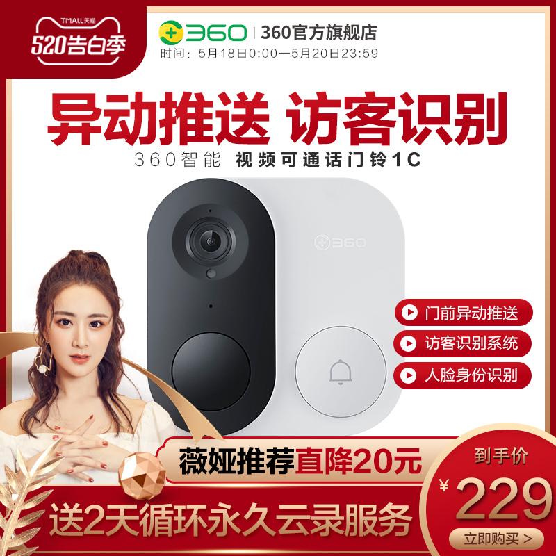 【薇娅推荐】360智能可视门铃1C电子猫眼监控摄像机家用无线wifi高清夜视摄像头远程门镜