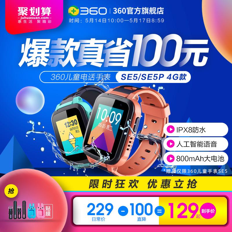 【官方旗舰爆品】360儿童电话手表SE系列小学生男女孩智能生活防水手表手机多功能初中生运动智能gps定位手环