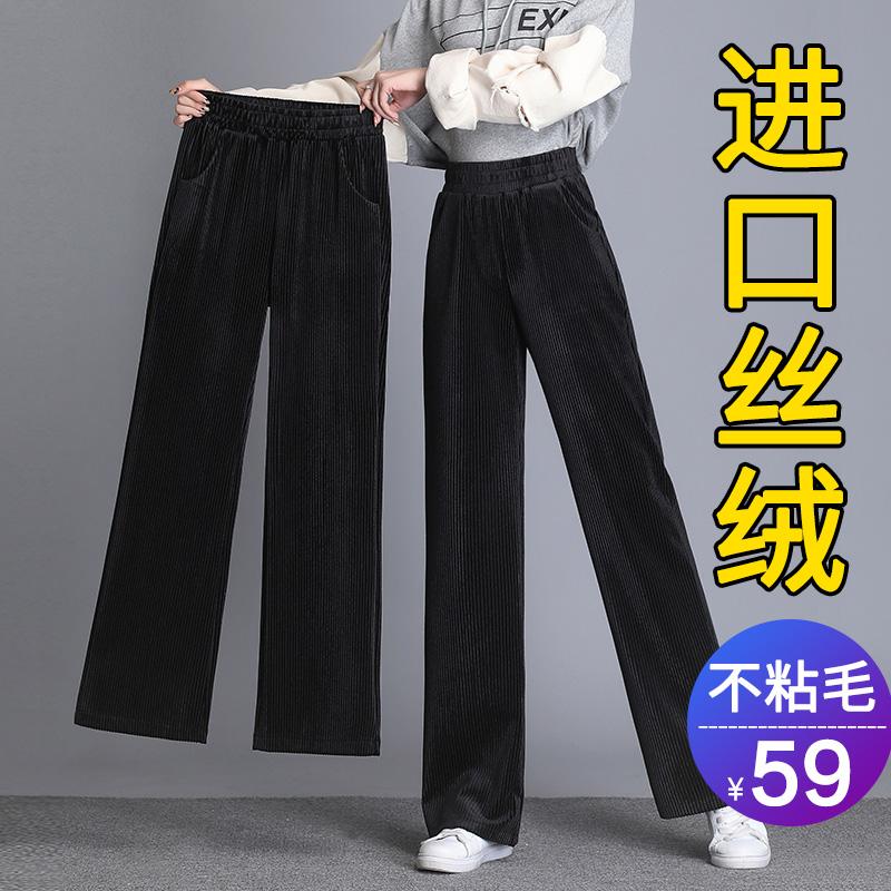 金丝绒阔腿裤女2020春秋新款拖地宽松高腰垂感直筒裤子黑色女长裤