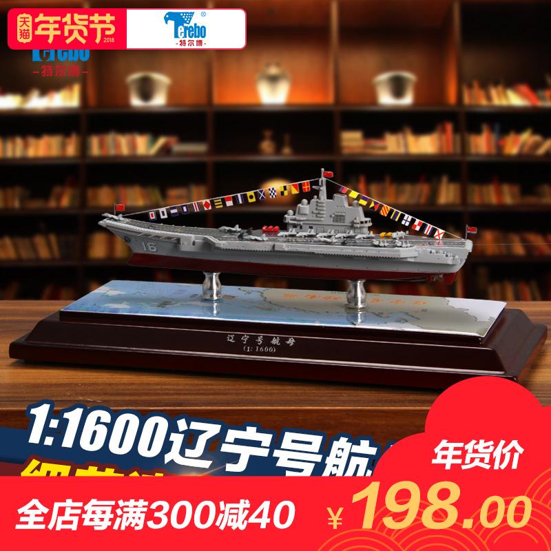 特尔博1:1600中国辽宁号航母模型成品航空母舰军事收藏摆件合金