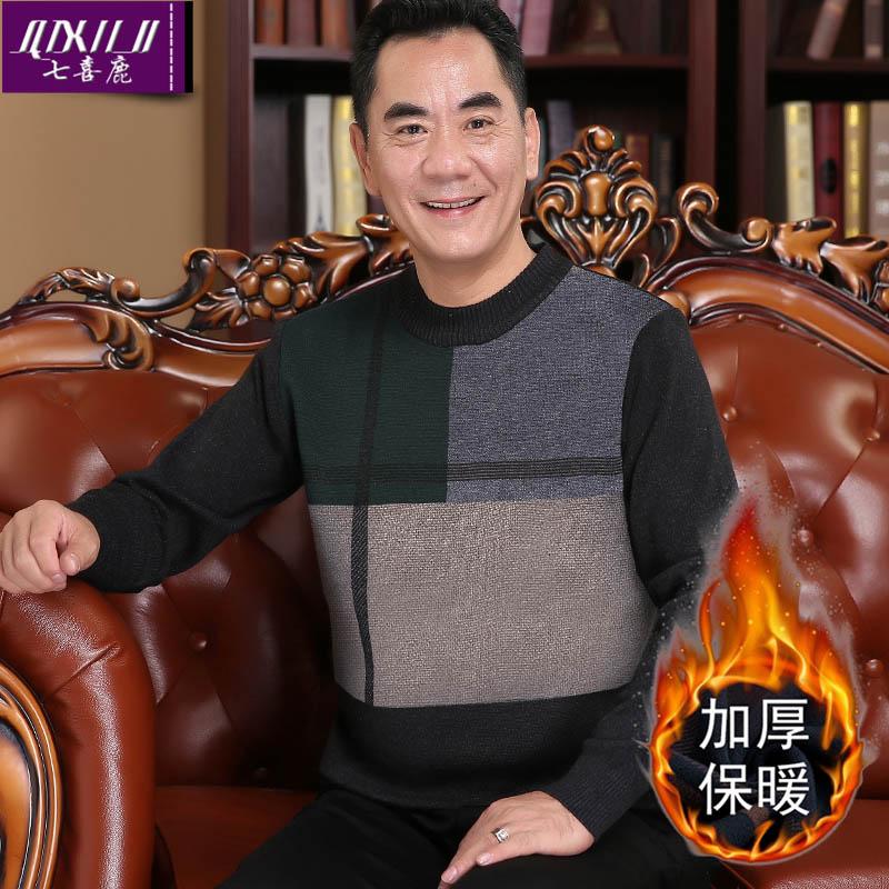 中老年长袖针织衫男士商务休闲中年爸爸装上衣宽松圆领加厚毛衣男