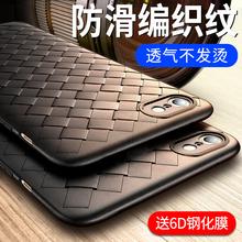 苹果6/7/8Plus手机壳iphonst168编织xh7P超薄6P散热透气pl