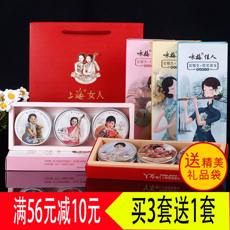 上海女人雪花膏三件套装礼盒3款保湿面霜国货送礼 送手提袋 包邮