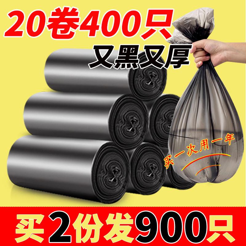 尚岛宜家垃圾袋家用加厚手提式一次性大号背心式厨房黑色商用车载