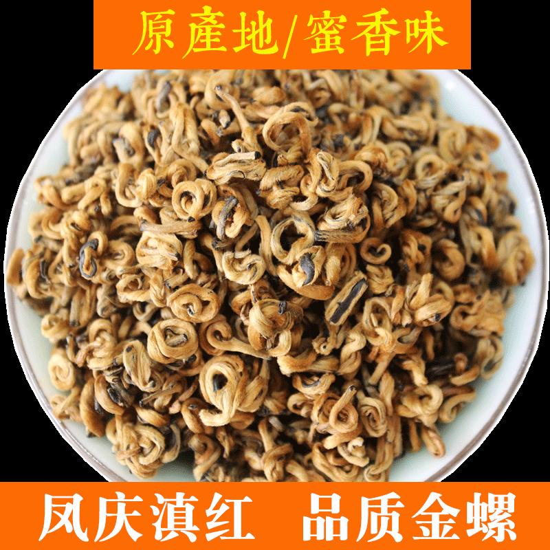 现货 滇红茶特级云南凤庆红茶叶散装浓香型 蜜香红金螺250gX2