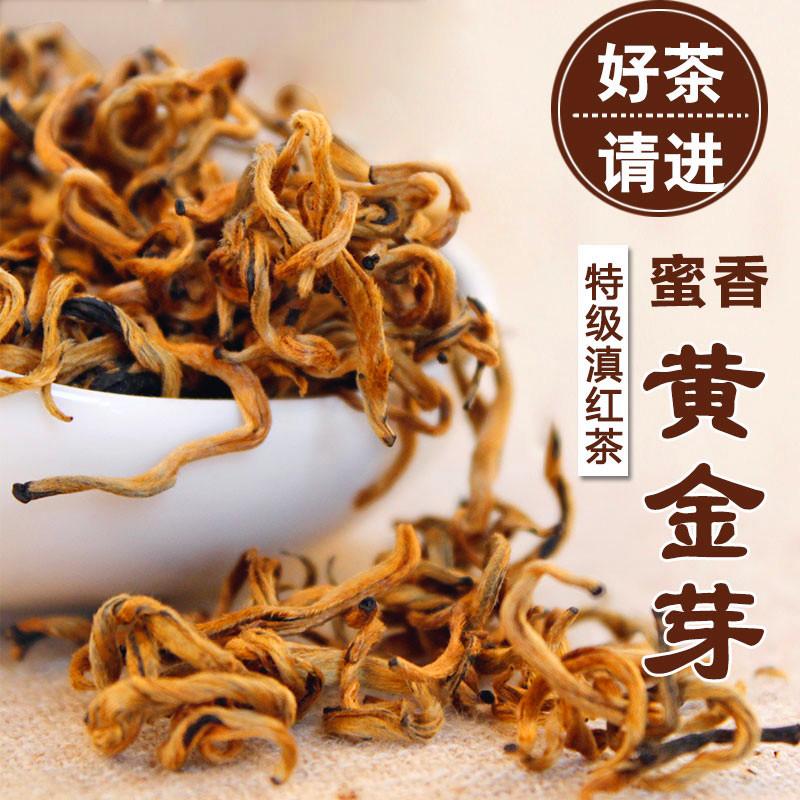 茗纳百川滇红茶茶叶散装凤庆古树特级云南浓香型红茶黄金芽200g