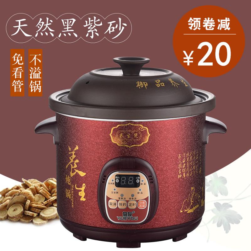 炖锅 家用 紫砂 煲汤 全自动 砂锅 养生 陶瓷 宝宝 煮粥 神器