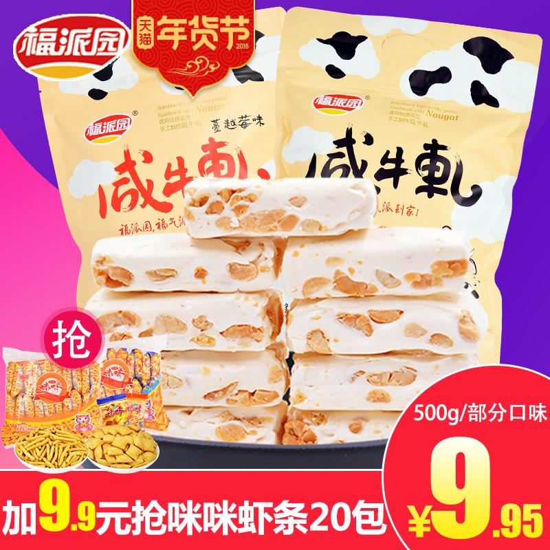 福派园牛轧糖500g*2袋 花生咸牛扎糖礼盒喜糖果零食散装年货批发