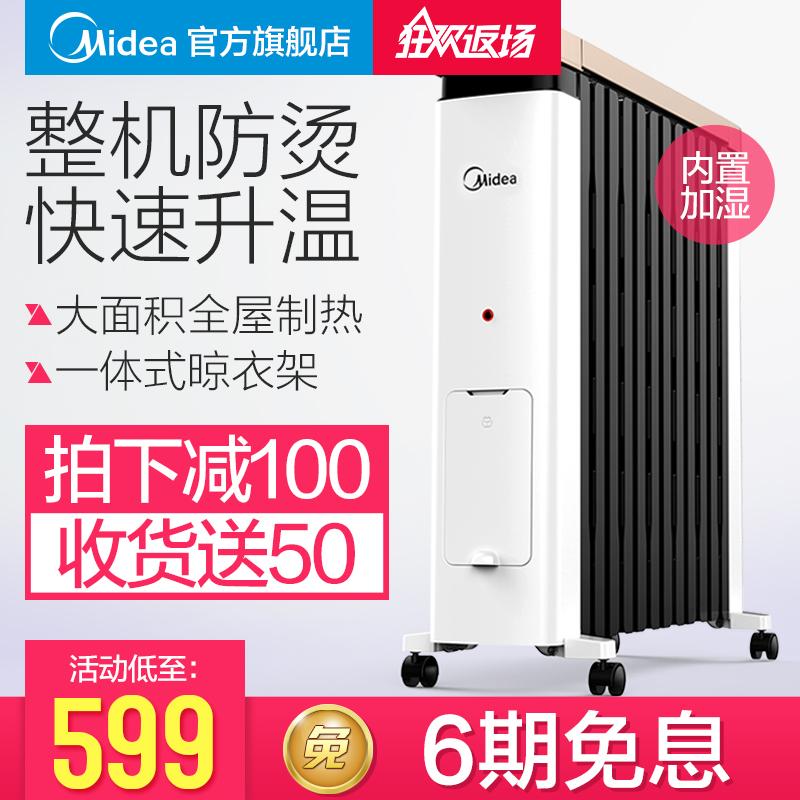 美的油汀取暖器家用节能电暖气暖风机热风电暖器电暖风电暖炉省电
