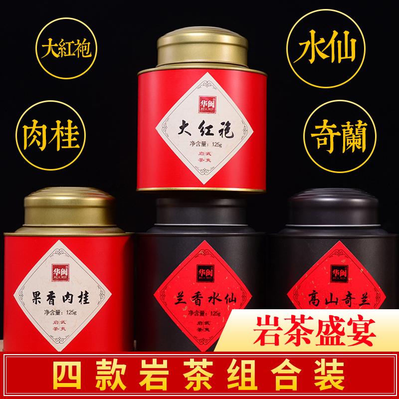 特级武夷岩茶马头岩肉桂水仙奇兰大红袍茶叶小罐装茶大师作礼盒装