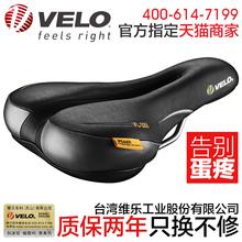 正品维乐VELO山1r6车坐垫自1q折叠车座舒适加厚长途VL-3205