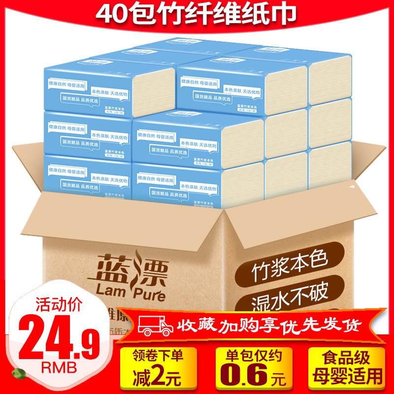 蓝漂40包竹浆抽纸整箱婴儿餐巾纸纸巾本色抽纸实惠装家庭装卫生纸