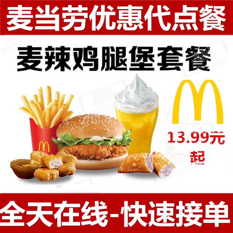 麦当劳电子优惠券麦辣鸡翅薯条巨无霸麦香鸡板烧汉堡套餐麦辣鸡腿