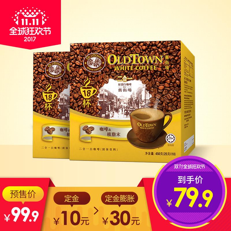OldTown马来西亚旧街场白咖啡 进口咖啡 二合一速溶咖啡36条